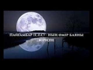 Пайғамбарымыз (с.ғ.с) Өмір баяны КІРІСПЕ Ұсаз Ерлан Ақатаев