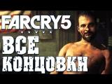 Дмитрий Бэйл Прохождение Far Cry 5 — Часть 12  БОСС  ИОСИФ СИД! ФИНАЛ И ВСЕ КОНЦОВКИ!