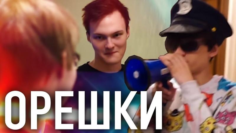 Я УКРАЛ ОРЕШКИ ШМАЛЬЦА! feat Совергон
