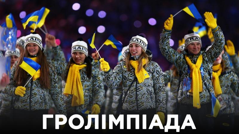 Олімпіада на Громадському