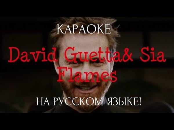David Guetta Sia - Flames (karaoke на РУССКОМ ЯЗЫКЕ!)