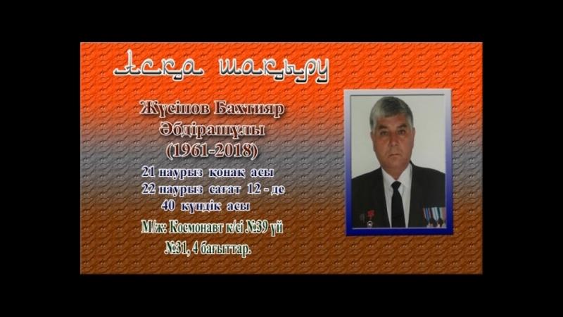Асқа шақыру Жүсіпов Бахтияр Әбдірашұлы (1961-2018)