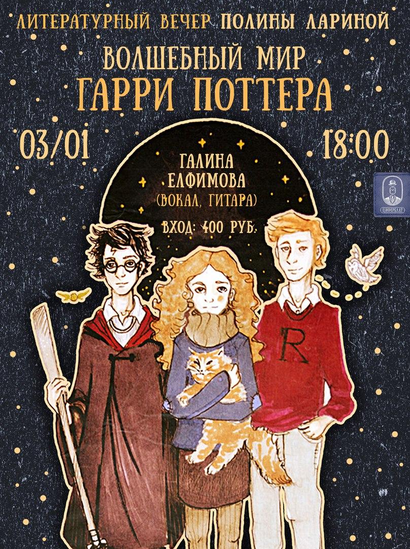 Афиша Ростов-на-Дону Волшебный мир Гарри Поттера