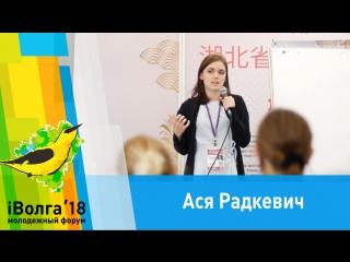iВолга 2018 I Ася Радкевич
