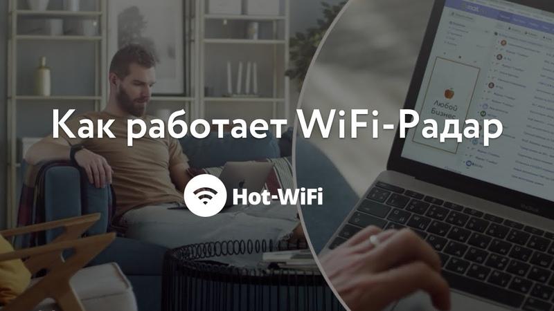 WiFi Радар найдет клиентов для любого бизнеса