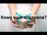 Розыгрыш призов на День Рождения магазина