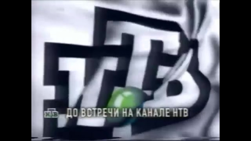 Заставка конца эфира НТВ 1998 2001