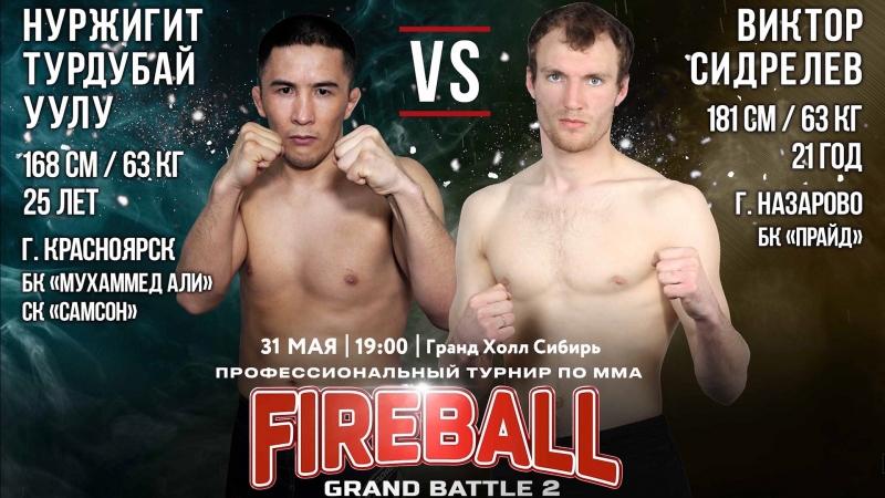 Бой №6 по MMA Fireball Grand Battle-2 Нуржигит Турдубай Уулу VS Виктор Сидрелев