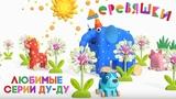 Деревяшки - Сборник Любимых серий слоника Ду-ду - развивающие мультики малышам