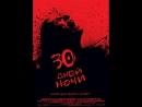 Смотрим Ужастик 30 Дней Ночи и участвуем в Розыгрыше
