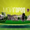 "Телепроект ""Мой город Оренбург"" на канале UTV"