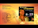 Алексей Стёпин - Дорога да гитара (2002)