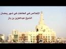 الإخلاص في الطاعات في شهر رمضان الشيخ عبدالعزيز بن باز رحمه الله