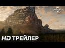 ХРОНИКИ ХИЩНЫХ ГОРОДОВ Трейлер 2 в кино с 13 декабря