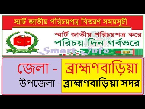 Smart card nid bd Distribution schedules national id card collection B.Baria