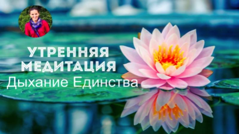 Утренняя медитация Дыхание Единства