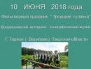 Project 1Русь Песенная . 10.06.18г