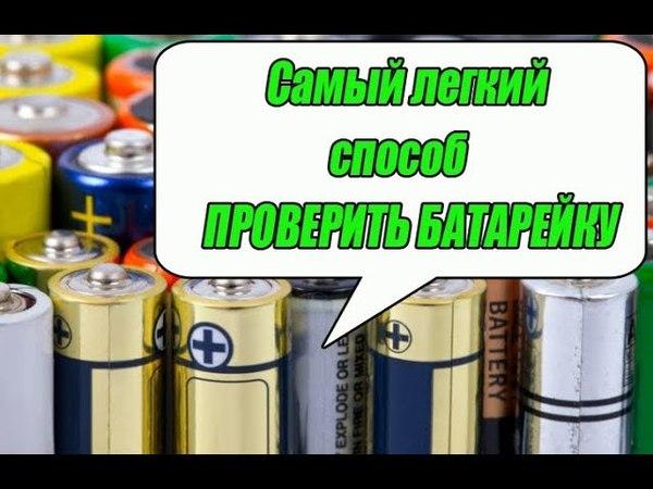 Проверка батареек мультиметром и без него. Легкий способ проверить батарейку дома.16
