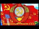 Верховный Совет СССР приглашает пенсионеров Советского Союза