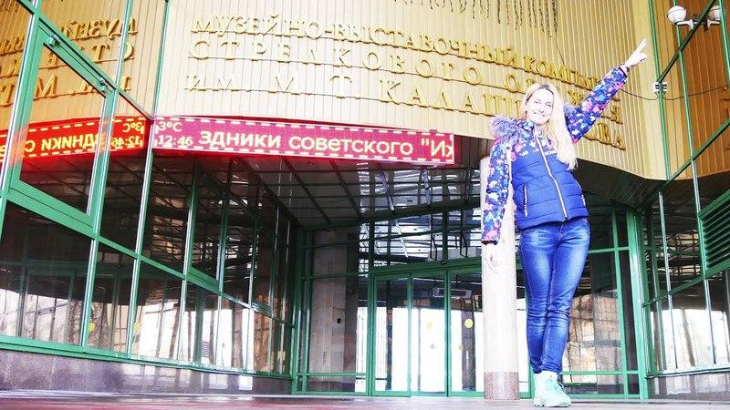 Экскурсия в музей имени М.Т. Калашникова