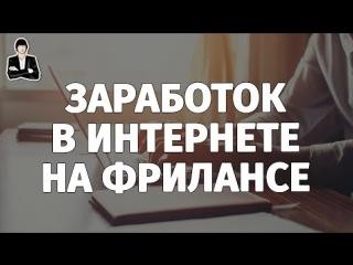 Фриланс для начинающих - Заработок от 50 000 рублей - С чего начать