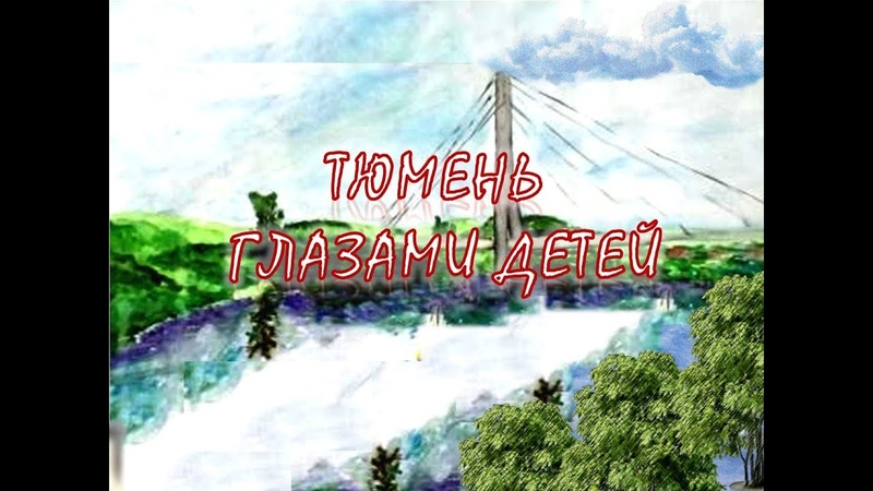Анимационная работа Тюмень глазами детей. Авторы: старшая группа №6 МАДОУ дс №183 г Тюмени