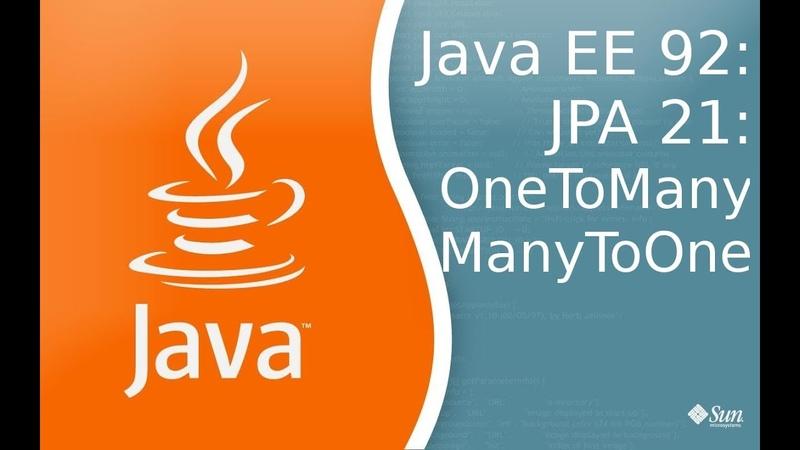 Java EE 92: JPA 21: Отношения OneToMany и ManyToOne