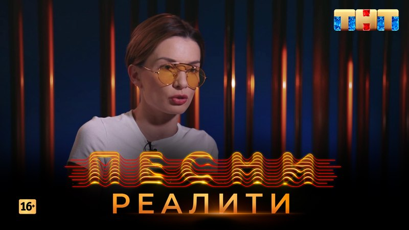 Песни Реалити, 33 выпуск (30.05.2018)
