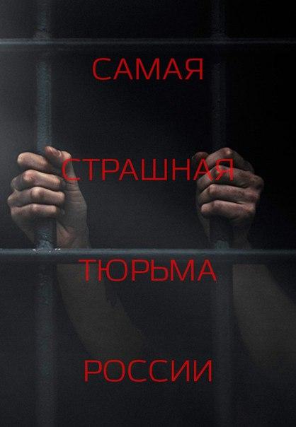 Взгляд изнутри: Самая страшная тюрьма России (2011)