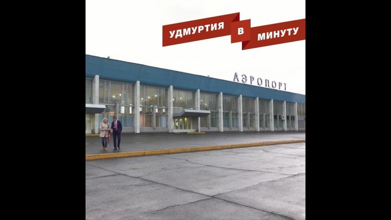 Удмуртия в минуту: серийный выпуск «Авангарда» и закрытие дороги Ижевск - Аэропорт
