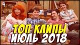 Топ Клипы с Твича / Июль 2018