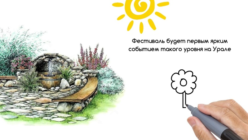 Атмосфера 2018 - Первый Евразийский фестиваль ланшафтного искусства в Екатеринбурге