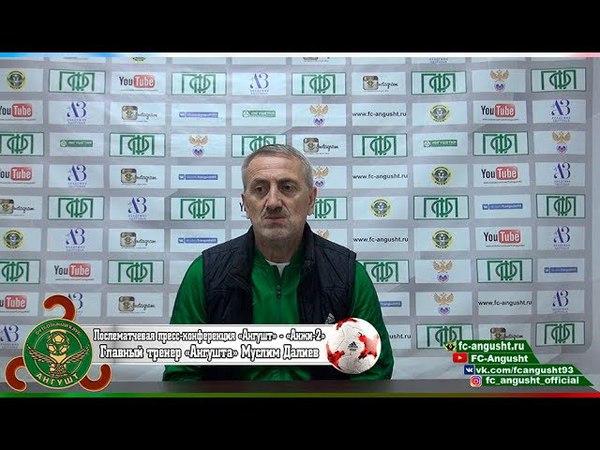 Послематевая пресс конференция Муслим Далиев 28 тур Ангушт Анжи 2