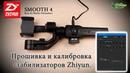 Прошивка и калибровка стабилизаторов Zhiyun Smooth 4