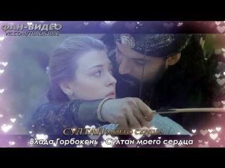 Влада Горбоконь - Султан моего сердца
