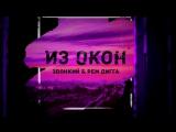 Премьера. Звонкий & Рем Дигга - Из окон (Lyric Video)