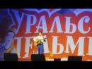 уральские пелемени в Красноярске (часть 2)