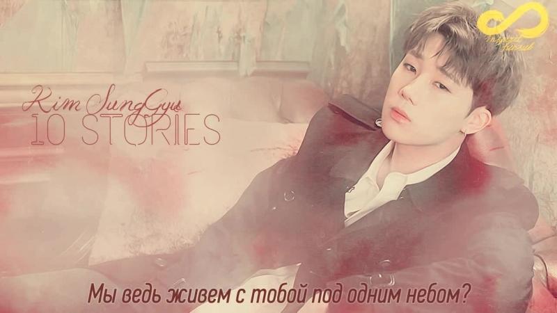 Ким Сонгю (Infinite) - Attraction [rud sub]