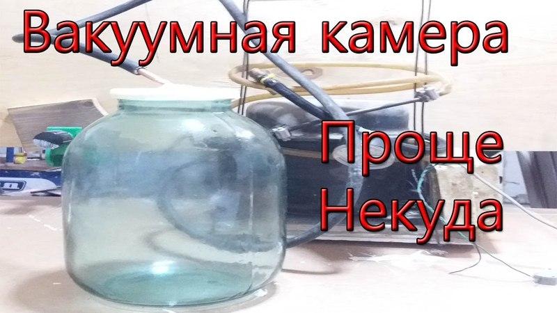 Самая простая вакуумная камера cfvfz ghjcnfz dfreevyfz rfvthf
