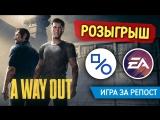 Розыгрыш A Way Out для PS4 (совместно с Electronic Arts Russia)