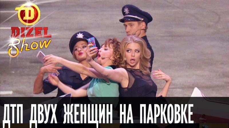 ДТП двух женщин на парковке — Дизель Шоу — выпуск 5, 18.12