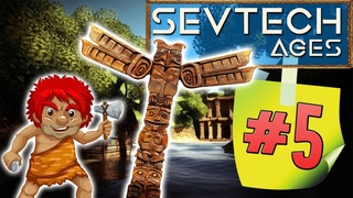 SevTech Ages | Тотемы И Буффало #5 | Выживание в Майнкрафт С модами!