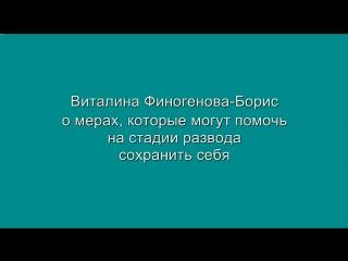 Виталина Финогенова-Борис о мерах, которые могут помочь на стадии развода сохранить себя
