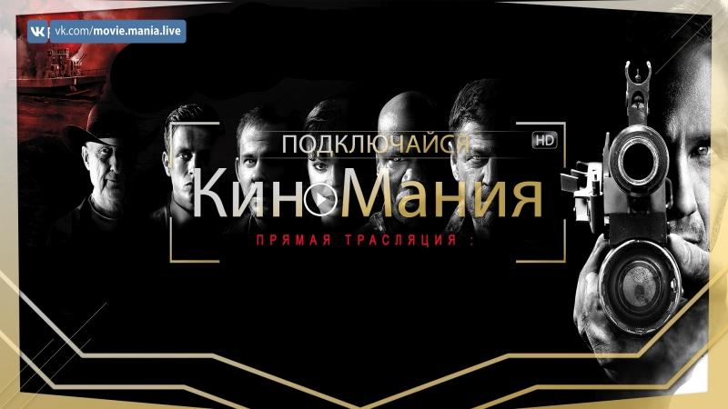 🔴Кино▶Мания HD Солдаты удачи Жанр Боевик 2012