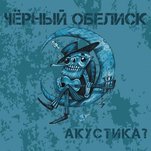 Чёрный Обелиск альбом Акустика?