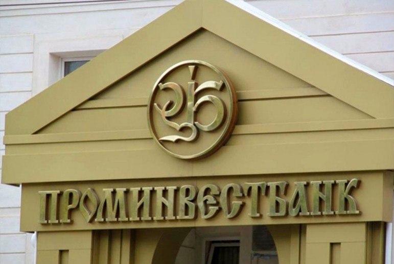 Проминвестбанк (ПИБ) - pib.ua