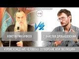 Онлайн-дискуссия «ПРОИСХОЖДЕНИЕ ЧЕЛОВЕКА: СОТВОРЕНИЕ ИЛИ ЭВОЛЮЦИЯ»
