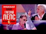 Григорий Лепс и Валерий Меладзе - Обернитесь (Full HD, Live 2017)