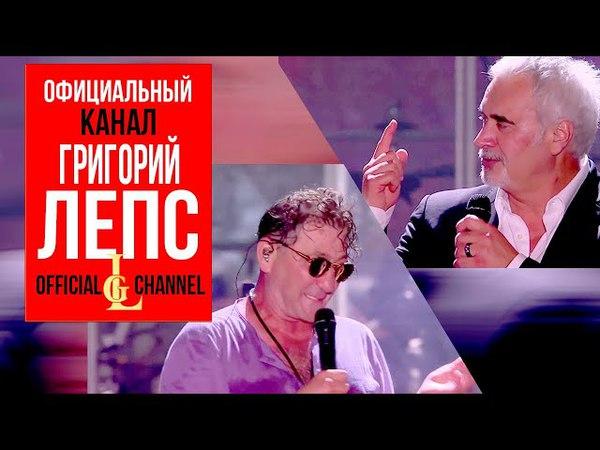 Григорий Лепс и Валерий Меладзе Обернитесь Full HD Live 2017