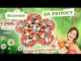 29.03.2018 Приз сет Весенний, победитель Татьяна Александровна Мегерко (Гусева)